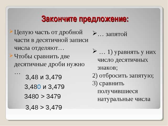 Закончите предложение: Целую часть от дробной части в десятичной записи числа...