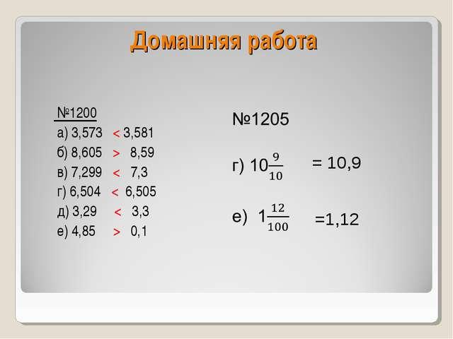 Домашняя работа №1200 а) 3,573 < 3,581 б) 8,605 > 8,59 в) 7,299 < 7,3 г) 6,50...