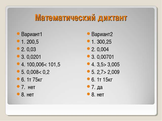 Математический диктант Вариант1 1. 200,5 2. 0,03 3. 0,0201 4. 100,006< 101,5...
