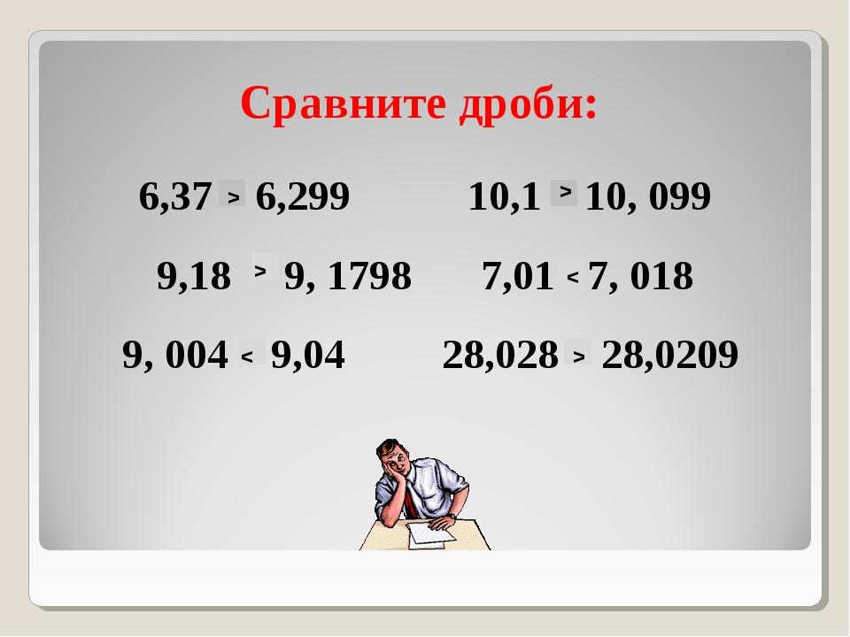 6,37 * 6,299 10,1 * 10, 099 9,18 * 9, 1798 7,01 *7, 018 9, 004 * 9,04 28,028...