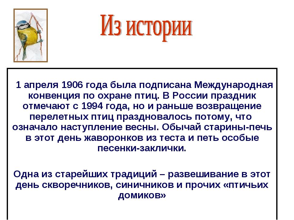 1 апреля 1906 года была подписана Международная конвенция по охране птиц. В...