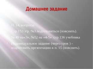 Домашнее задание П. 14, вопросы. Стр.153 л/р. №3 подготовиться (пояснить). №