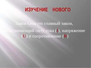 Закон Ома это главный закон, объединяющий силу тока (I), напряжение (U) и соп