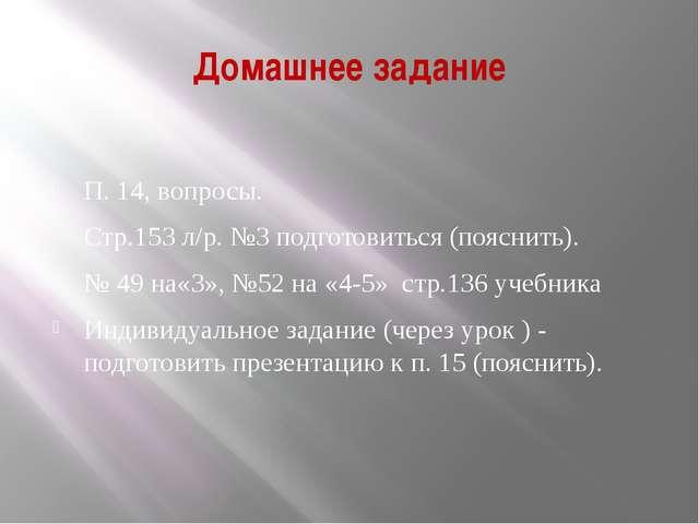 Домашнее задание П. 14, вопросы. Стр.153 л/р. №3 подготовиться (пояснить). №...