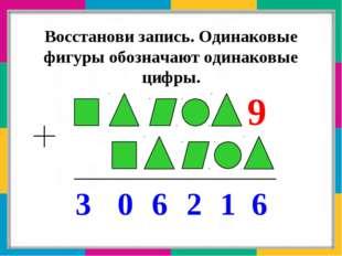 Восстанови запись. Одинаковые фигуры обозначают одинаковые цифры. 3 0 6 2