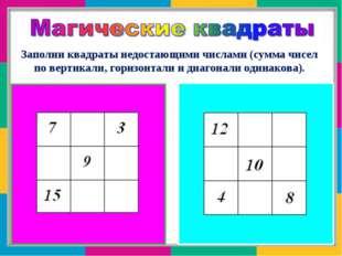 Заполни квадраты недостающими числами (сумма чисел по вертикали, горизонтали