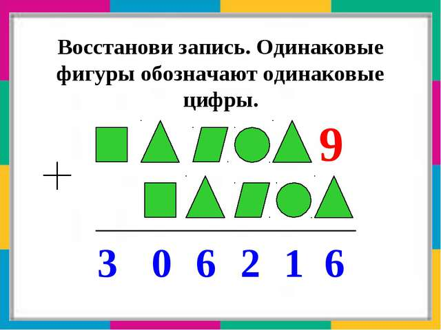 Восстанови запись. Одинаковые фигуры обозначают одинаковые цифры. 3 0 6 2...