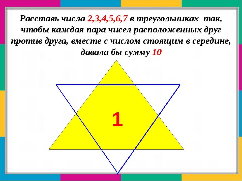 Расставь числа 2,3,4,5,6,7 в треугольниках так, чтобы каждая пара чисел распо...