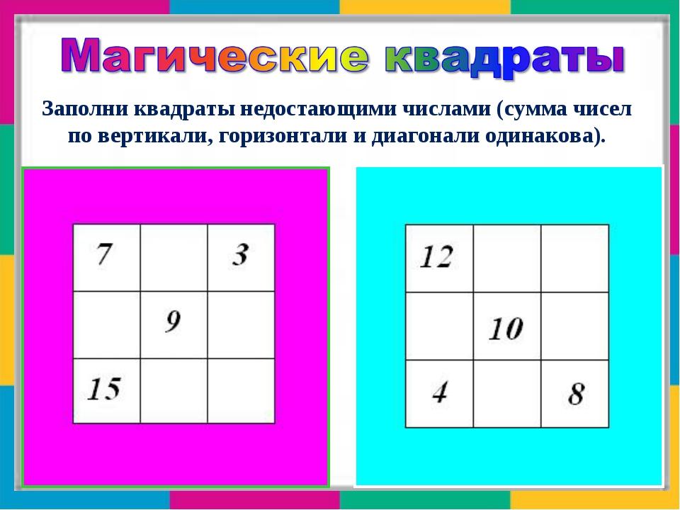 Заполни квадраты недостающими числами (сумма чисел по вертикали, горизонтали...
