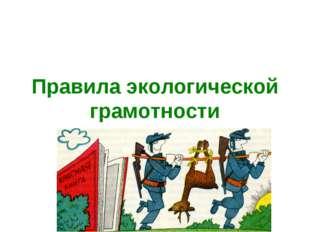 Правила экологической грамотности