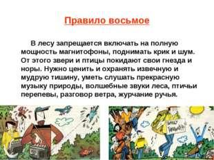 Правило восьмое В лесу запрещается включать на полную мощность магнитофоны, п