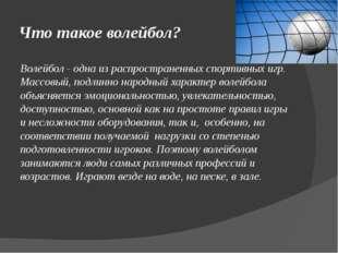 Что такое волейбол? Волейбол - одна из распространенных спортивных игр. Массо