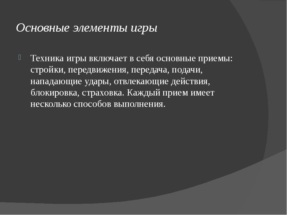 Основные элементы игры Техника игры включает в себя основные приемы: стройки,...