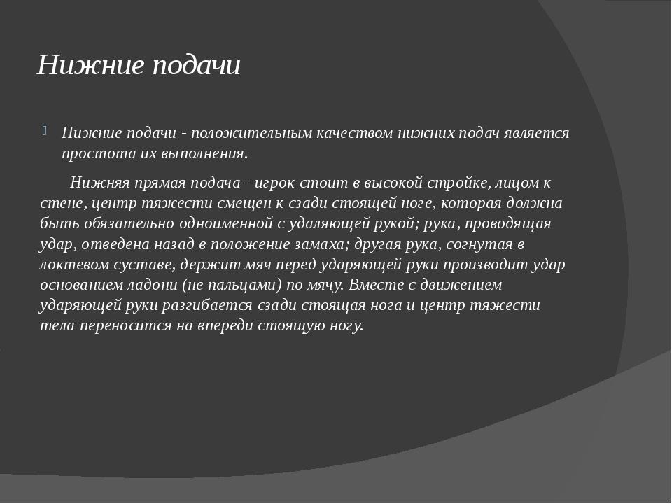 Нижние подачи Нижние подачи - положительным качеством нижних подач является п...