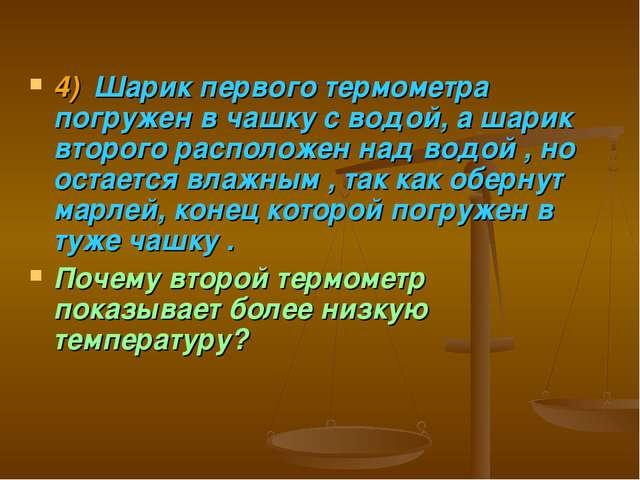 4)Шарик первого термометра погружен в чашку с водой, а шарик второго располо...