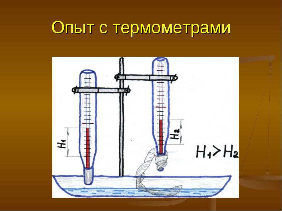 Опыт с термометрами