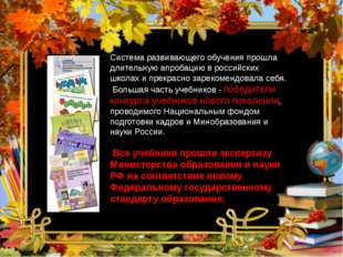 Система развивающего обучения прошла длительную апробацию в российских школах