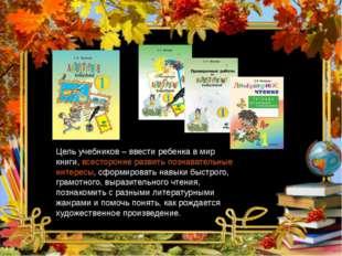 Цель учебников – ввести ребенка в мир книги, всесторонне развить познавательн