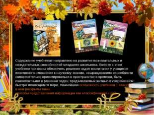 Содержание учебников направлено на развитие познавательных и созидательных сп