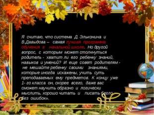 Я считаю, что система Д. Эльконина и В.Давыдова – самая лучшая программа обуч
