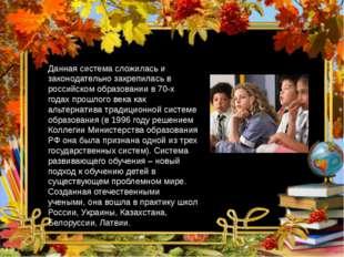 Данная система сложилась и законодательно закрепилась в российском образовани