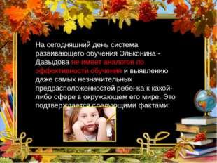 На сегодняшний день система развивающего обучения Эльконина - Давыдова не име