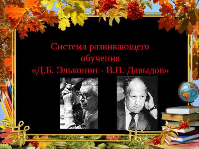 Система развивающего обучения «Д.Б. Эльконин - В.В. Давыдов»