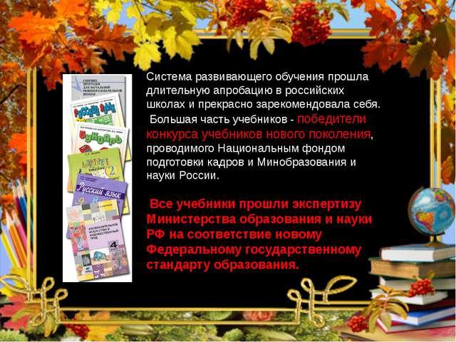 Система развивающего обучения прошла длительную апробацию в российских школах...