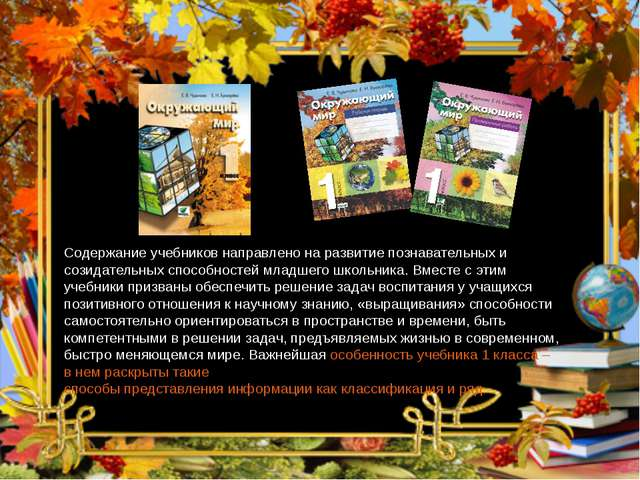 Содержание учебников направлено на развитие познавательных и созидательных сп...