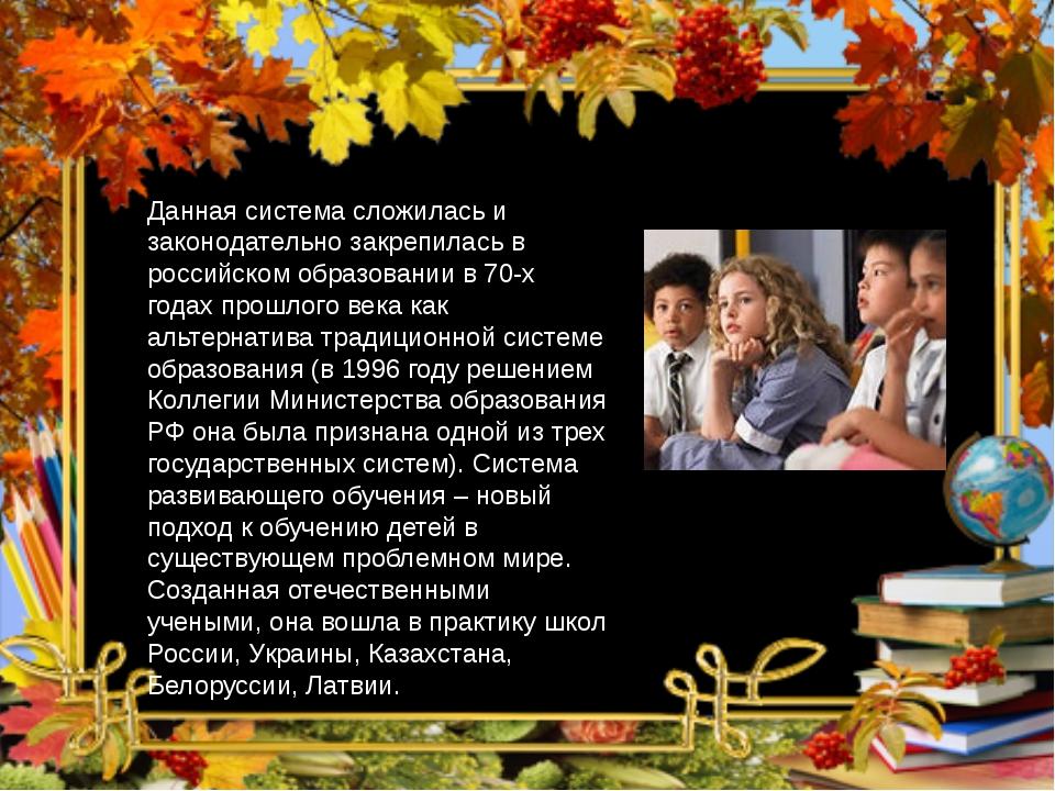 Данная система сложилась и законодательно закрепилась в российском образовани...