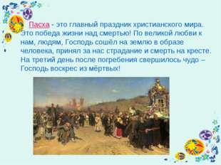 Пасха - это главный праздник христианского мира. Это победа жизни над смерть
