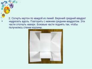 2. Согнуть картон по каждой из линий. Верхний средний квадрат надрезать вдол