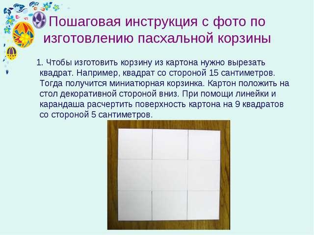 Пошаговая инструкция с фото по изготовлению пасхальной корзины 1. Чтобы изгот...