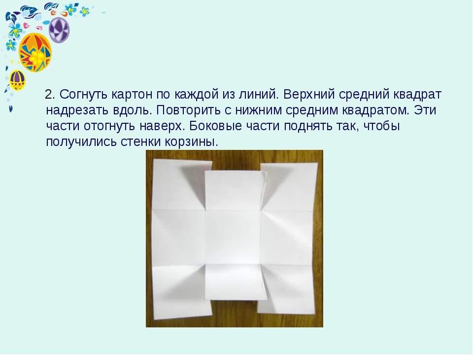 2. Согнуть картон по каждой из линий. Верхний средний квадрат надрезать вдол...