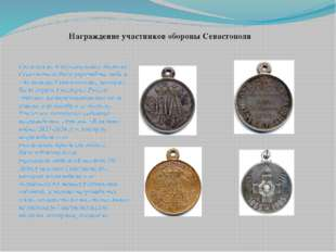 Награждение участников обороны Севастополя Специально для участников обороны