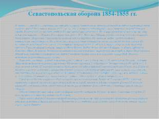В марте — мае 1855 г. союзники еще дважды бомбили Севастополь. Затем они овла
