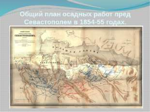 Общий план осадных работ пред Севастополем в 1854-55 годах.