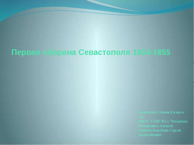 Первая оборона Севастополя 1854-1855 Подготовил ученик 8 класса «Б» МБОУ СОШ...