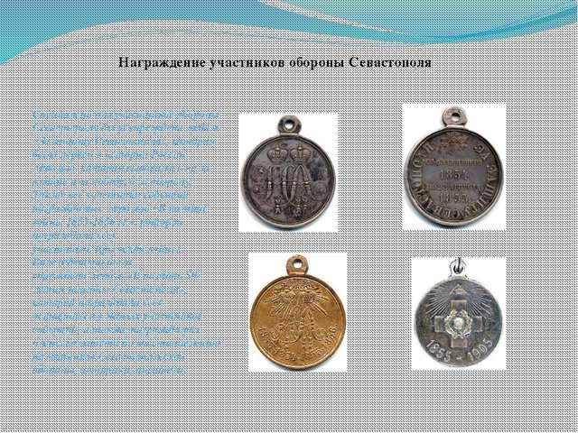 Награждение участников обороны Севастополя Специально для участников обороны...