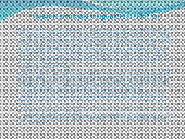 В марте — мае 1855 г. союзники еще дважды бомбили Севастополь. Затем они овла...