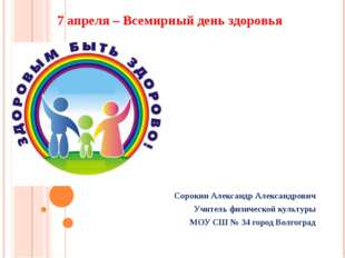 Сорокин Александр Александрович Учитель физической культуры МОУ СШ № 34 город