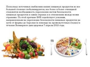 Поскольку источники снабжения наших пищевых продуктов во все большей степени