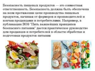 Безопасность пищевых продуктов — это совместная ответственность. Безопасность