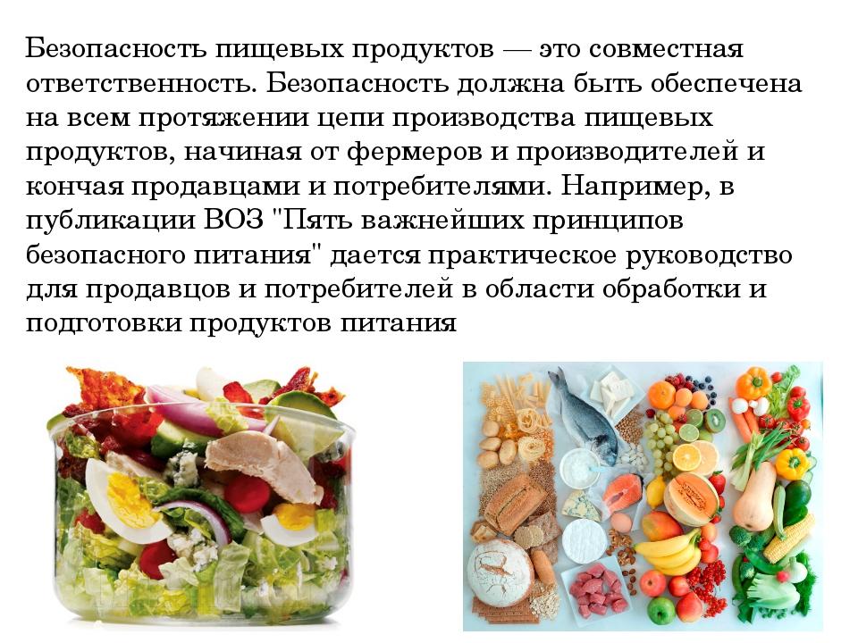 Безопасность пищевых продуктов — это совместная ответственность. Безопасность...