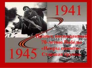 Проект, посвященный 70-летию Победы «Искры памяти» Старшая группа.