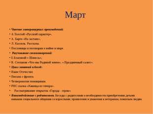 Март Чтение литературных произведений: А.Толстой «Русский характер», А. Барто