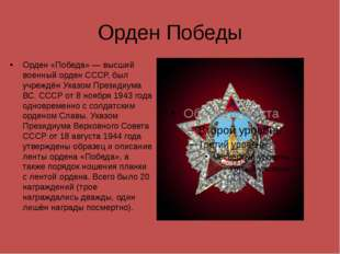 Орден Победы Орден «Победа» — высший военный орден СССР, был учреждён Указом