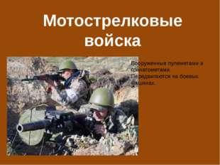 Мотострелковые войска Вооруженные пулеметами и гранатометами. Передвигаются н