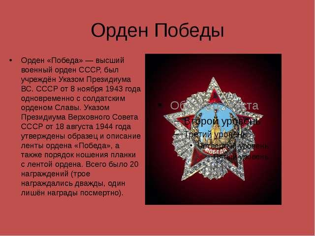 Орден Победы Орден «Победа» — высший военный орден СССР, был учреждён Указом...