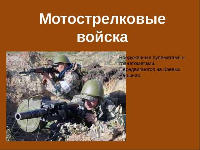 Мотострелковые войска Вооруженные пулеметами и гранатометами. Передвигаются н...